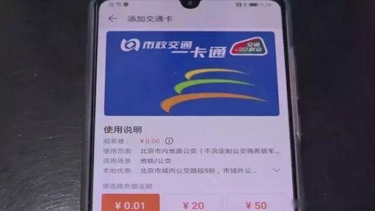 這句話怎麼說(時事篇) 第1920期:iPhone用戶明日起可免費開通北京交通一卡通